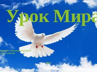 Урок Мира Составитель: Приймак Элеонора Павловна Учитель начальных классов 20