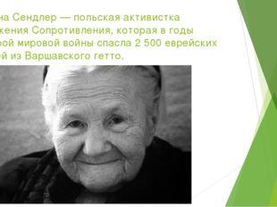 Ирена Сендлер — польская активистка движения Сопротивления, которая в годы Вт
