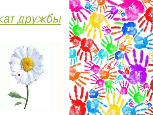 Плакат дружбы