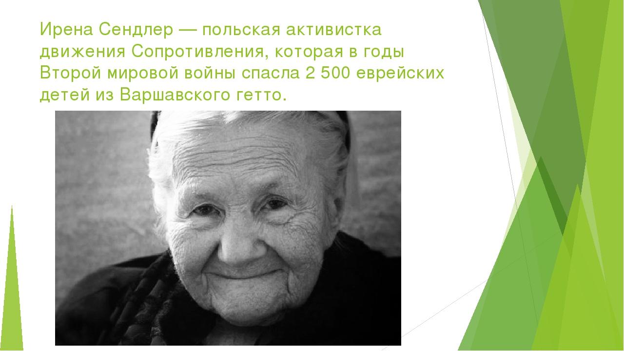Ирена Сендлер — польская активистка движения Сопротивления, которая в годы Вт...