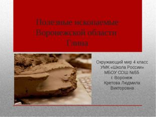 Полезные ископаемые Воронежской области Глина Окружающий мир 4 класс УМК «Шко