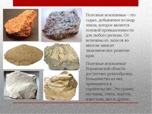 Полезные ископаемые - это сырье, добываемое из недр земли, которое является о