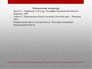 Используемая литература Бевз Н.С., Перфильев А.И. и др. География Воронежской