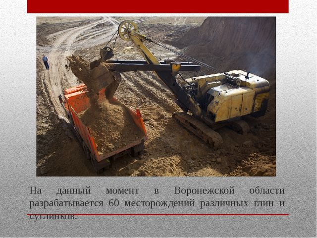 На данный момент в Воронежской области разрабатывается 60 месторождений разли...