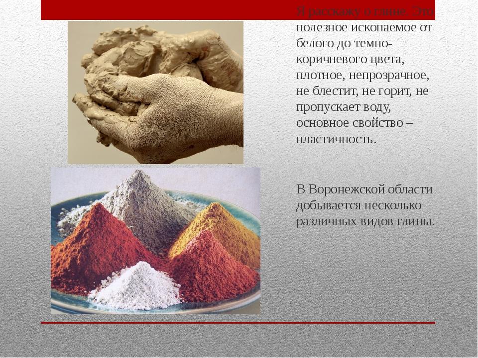 Я расскажу о глине. Это полезное ископаемое от белого до темно-коричневого цв...