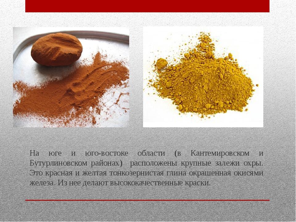На юге и юго-востоке области (в Кантемировском и Бутурлиновском районах) расп...