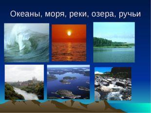Океаны, моря, реки, озера, ручьи