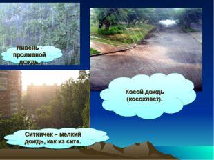 Ливень - проливной дождь. Ситничек – мелкий дождь, как из сита. Косой дождь (