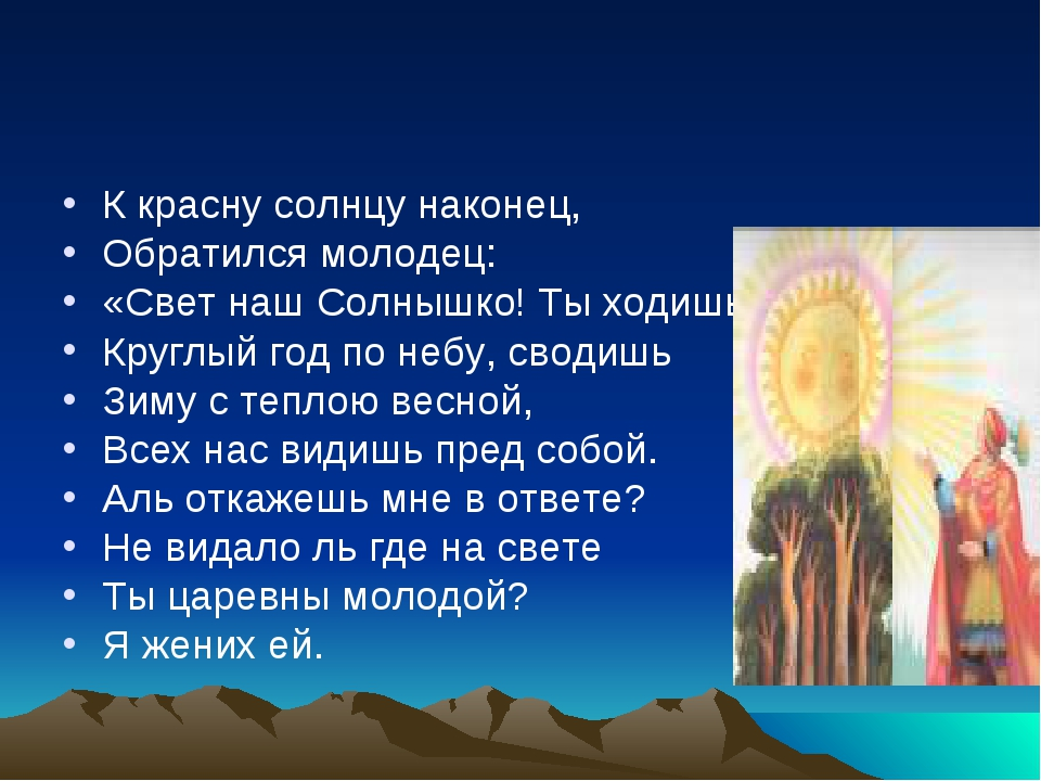К красну солнцу наконец, Обратился молодец: «Свет наш Солнышко! Ты ходишь Кру...