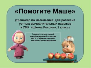«Помогите Маше» (тренажёр по математике для развития устных вычислительных н