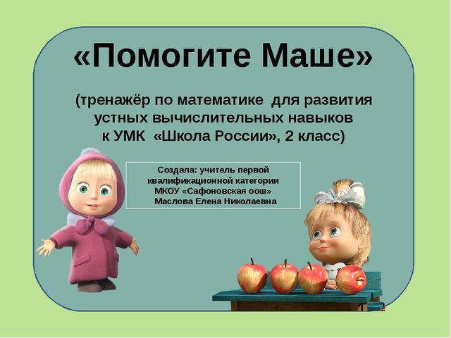 «Помогите Маше» (тренажёр по математике для развития устных вычислительных н...