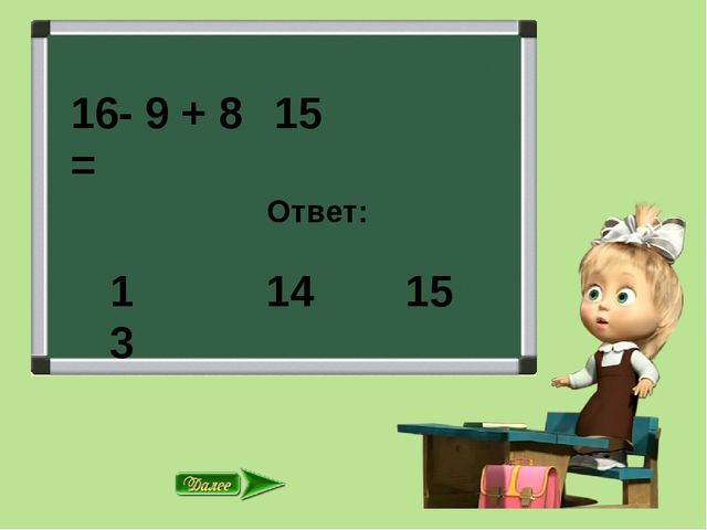 16- 9 + 8 = Ответ: 14 15 15 13