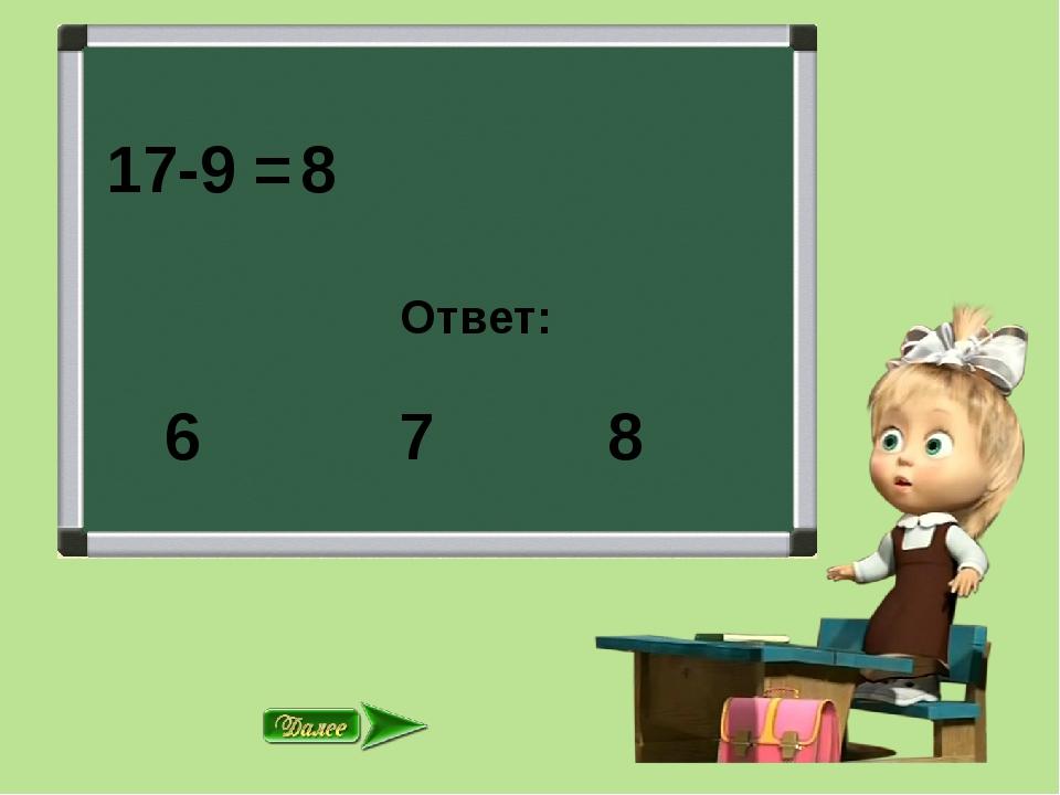 17-9 = Ответ: 7 8 8 6