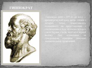 Гиппократ (460 – 377 гг. до н.э.) — древнегреческий врач, автор учения о чет