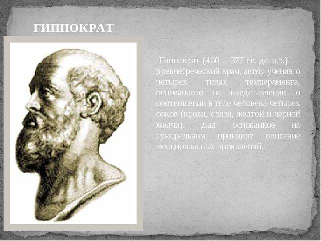 Гиппократ (460 – 377 гг. до н.э.) — древнегреческий врач, автор учения о чет...