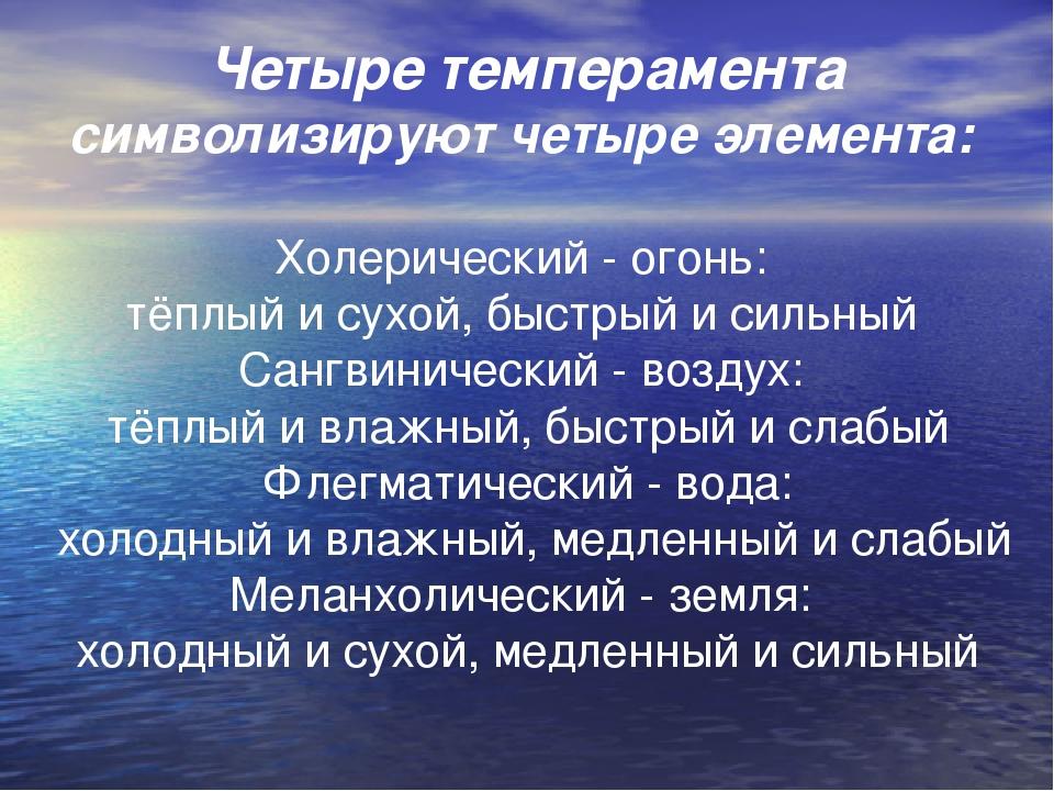 Четыре темперамента символизируют четыре элемента: Холерический - огонь: тёпл...
