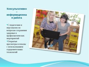 Консультативно – информационная работа С педагогами и персоналом по вопросам
