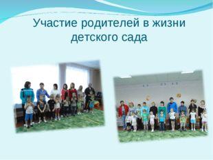 Участие родителей в жизни детского сада