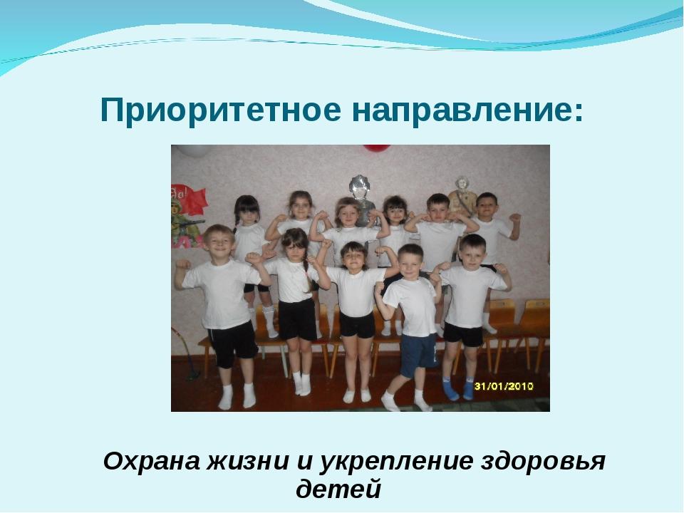 Приоритетное направление: Охрана жизни и укрепление здоровья детей