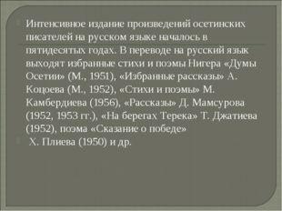 Интенсивное издание произведений осетинских писателей на русском языке начало