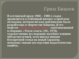 В осетинской прозе 1960 – 1980-х годов проявляется устойчивый интерес к пробл