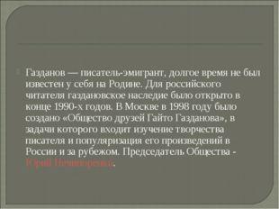 Газданов— писатель-эмигрант, долгое время не был известен у себя на Родине.