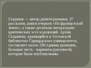 Газданов— автор девяти романов, 37 рассказов, книги очерков «На французской