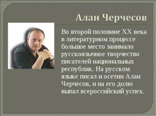 Во второй половине XX века в литературном процессе большое место занимало рус