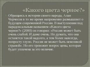 Обращаясь к истории своего народа, Алан Черчесов в то же время напряженно раз