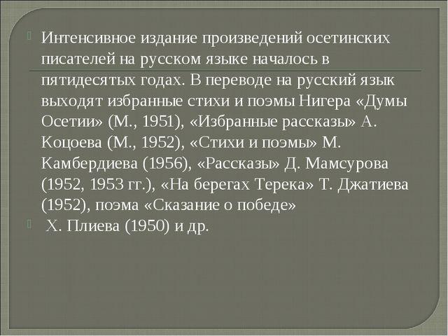 Интенсивное издание произведений осетинских писателей на русском языке начало...