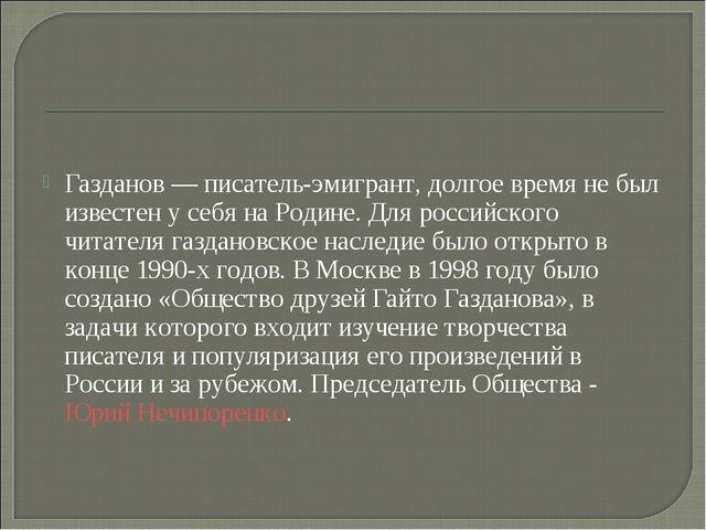 Газданов— писатель-эмигрант, долгое время не был известен у себя на Родине....