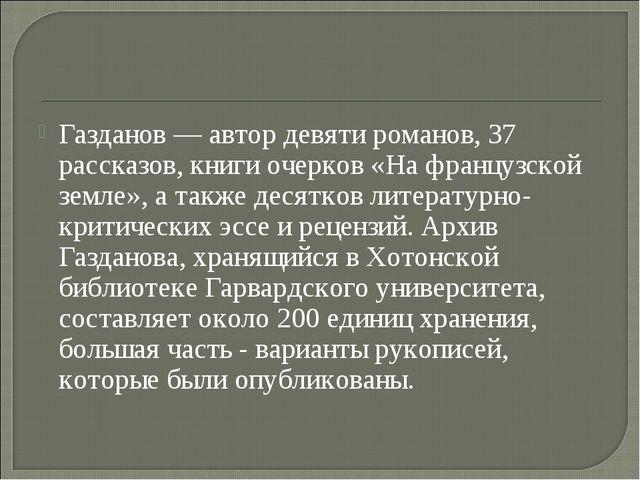 Газданов— автор девяти романов, 37 рассказов, книги очерков «На французской...