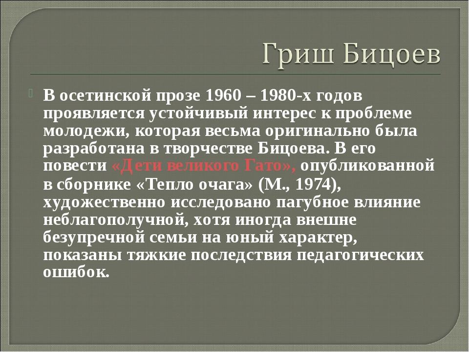 В осетинской прозе 1960 – 1980-х годов проявляется устойчивый интерес к пробл...