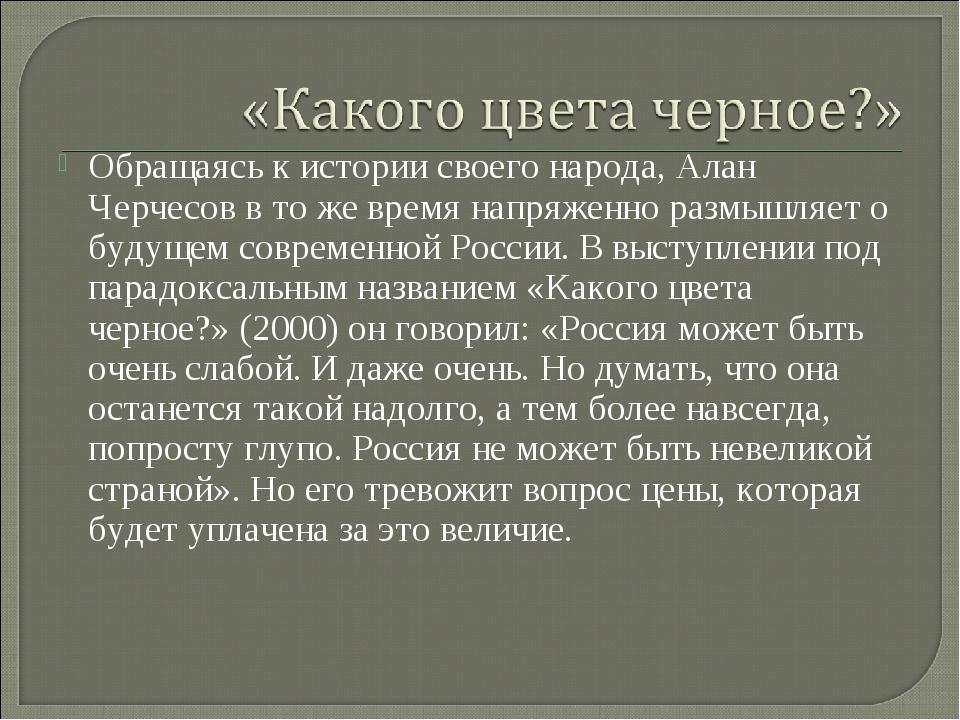 Обращаясь к истории своего народа, Алан Черчесов в то же время напряженно раз...
