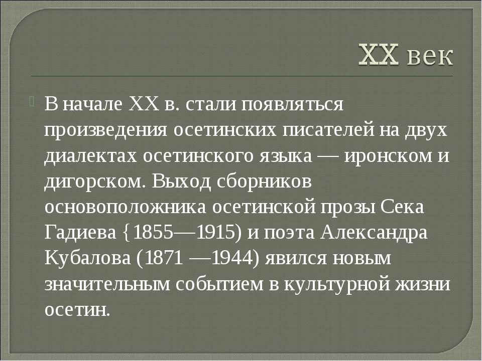 В начале XX в. стали появляться произведения осетинских писателей на двух диа...