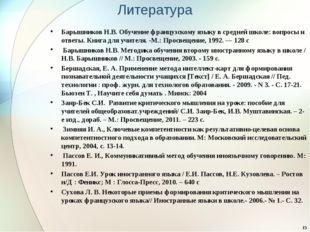 Литература Барышников Н.В. Обучение французскому языку в средней школе: вопро