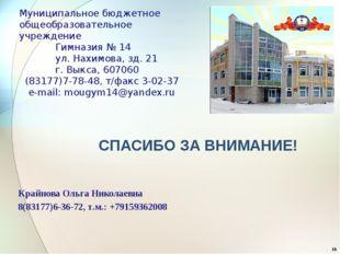 СПАСИБО ЗА ВНИМАНИЕ! Крайнова Ольга Николаевна 8(83177)6-36-72, т.м.: +791593