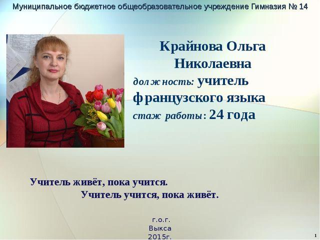 Муниципальное бюджетное общеобразовательное учреждение Гимназия № 14 Крайнова...