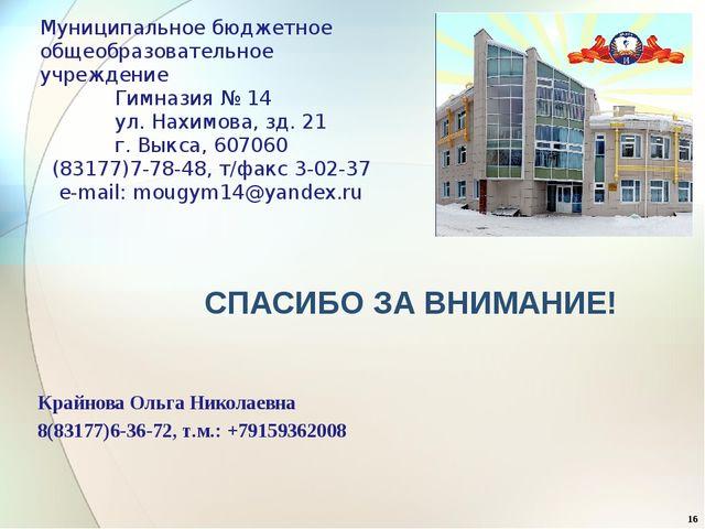 СПАСИБО ЗА ВНИМАНИЕ! Крайнова Ольга Николаевна 8(83177)6-36-72, т.м.: +791593...
