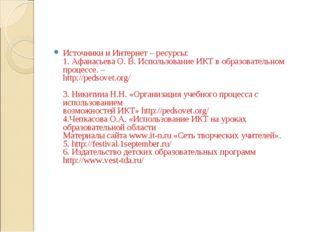 Источники и Интернет – ресурсы: 1. Афанасьева О. В. Использование ИКТ в образ