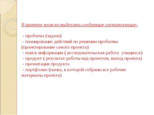 В проекте можно выделить следующие составляющие: - проблема (задача) - планир