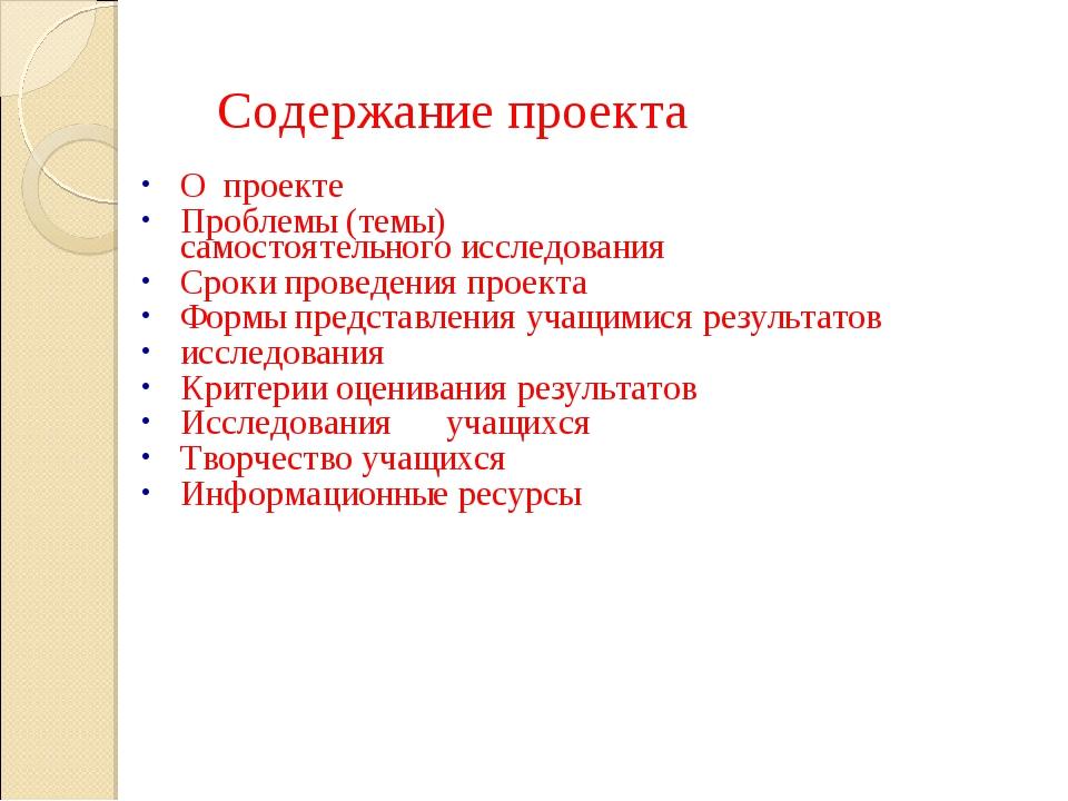 Содержание проекта О проекте Проблемы (темы) самостоятельного исследования С...