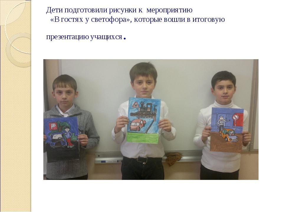 Дети подготовили рисунки к мероприятию «В гостях у светофора», которые вошли...