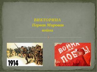 ВИКТОРИНА Первая Мировая война