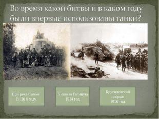 При реке Сомме В 1916 году Битва за Галицую 1914 год Брусиловский прорыв 1916
