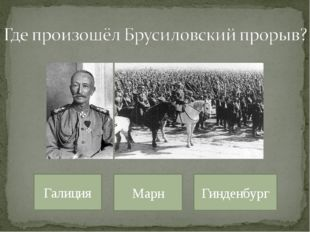Марн Гинденбург Галиция
