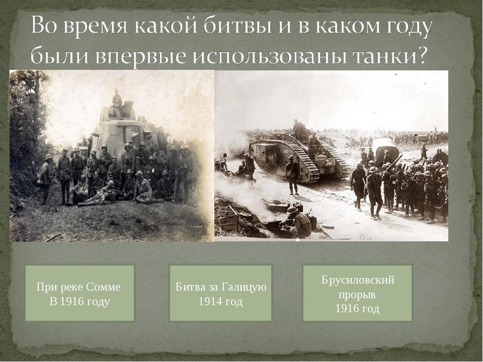 При реке Сомме В 1916 году Битва за Галицую 1914 год Брусиловский прорыв 1916...