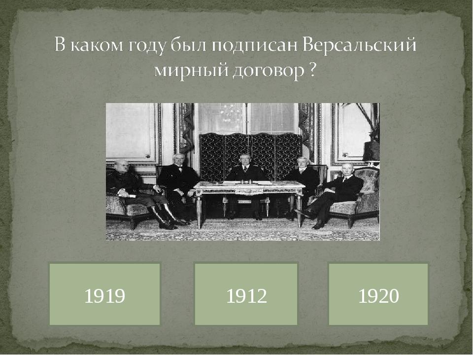 1919 1912 1920