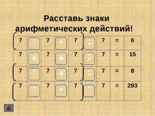 V I + I = V X I - I = X X + II = X I V - I V = X I I I Запиши верные равенст