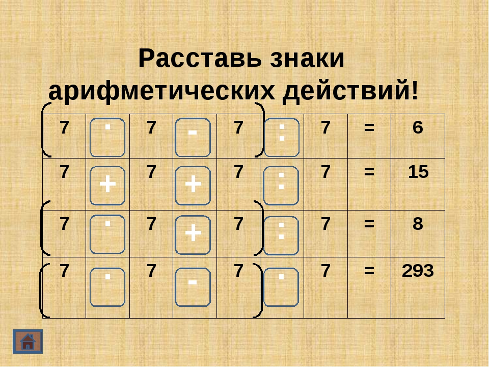 V I + I = V X I - I = X X + II = X I V - I V = X I I I Запиши верные равенст...
